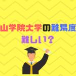 青山学院大学の難易度は難しい?レベルはどれくらい?