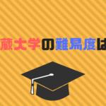 武蔵大学の難易度やレベルは難しい?どれくらい?
