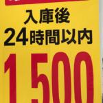 駐車場繰り返し適用の意味は?最大料金繰返し可とは?