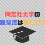 同志社大学の難易度やレベルはどれくらい?