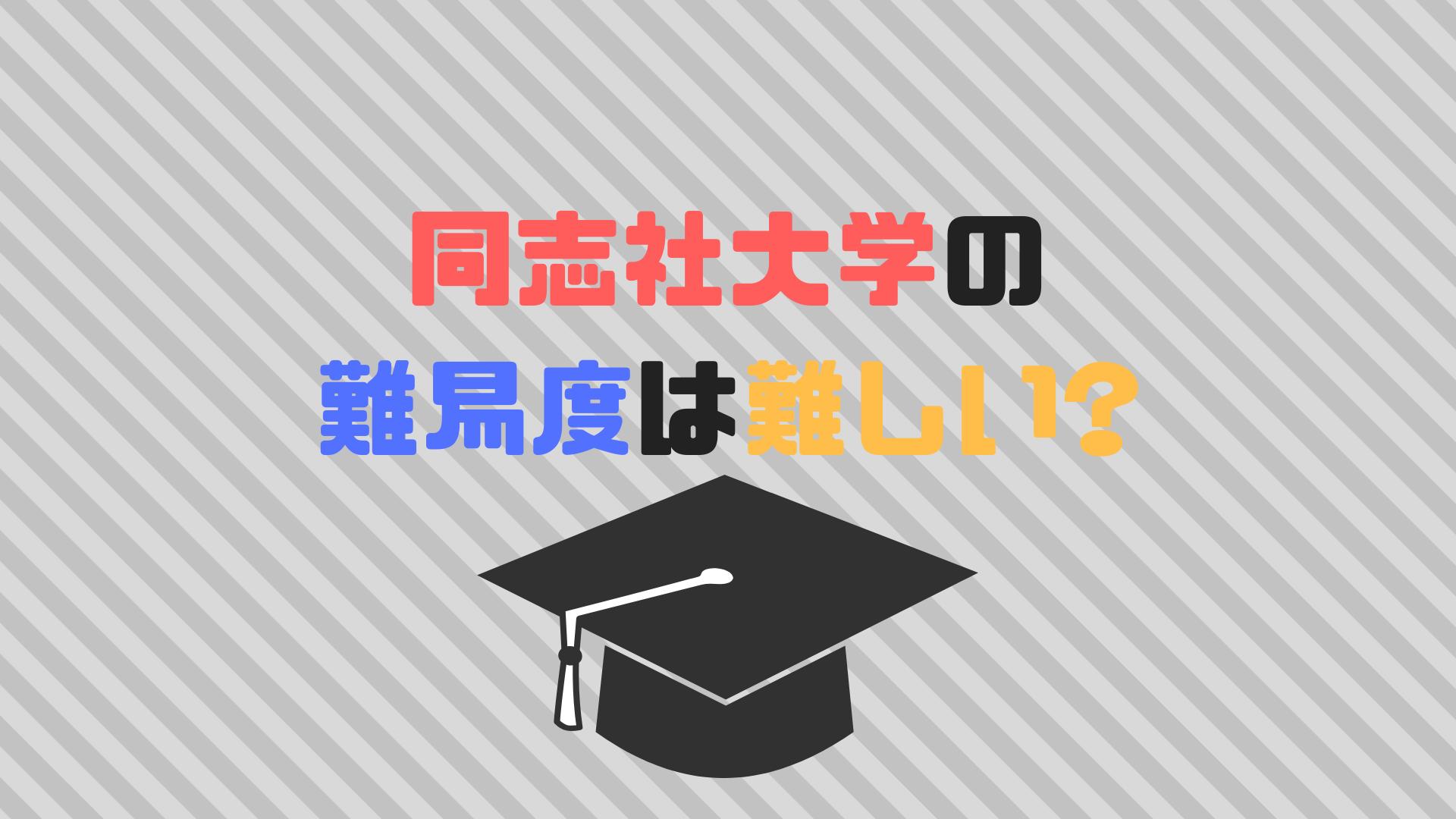 同志社 大学 偏差 値