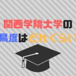 関西学院大学の難易度やレベルはどれくらい?難しい?