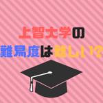 上智大学の難易度やレベルはどれくらい?