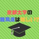 京都大学の難易度は難しい?レベルはどれくらい?