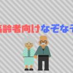 高齢者向けなぞなぞ100選|老人でもわかる簡単な問題を厳選!
