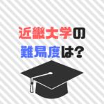近畿大学の難易度は難しい?レベルはどれくらい?