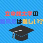 立命館大学の難易度やレベルはどれくらい?