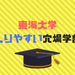東海大学で入りやすい穴場学部は?偏差値、難易度、倍率から国際文化学部