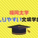 福岡大学で入りやすい穴場学部は?偏差値、難易度、倍率から・・・