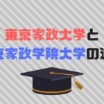 東京家政大学と東京家政学院大学の違いは?関係ない?
