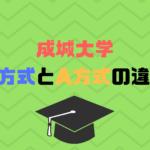 成城大学S方式とA方式の違いは?受かりやすいのはA方式?