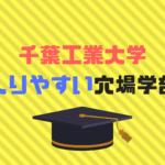 千葉工業大学で入りやすい穴場学部は?偏差値、難易度、倍率から社会システム科学部