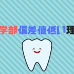歯学部偏差値低い理由5選|年収が低い?学費が高い?