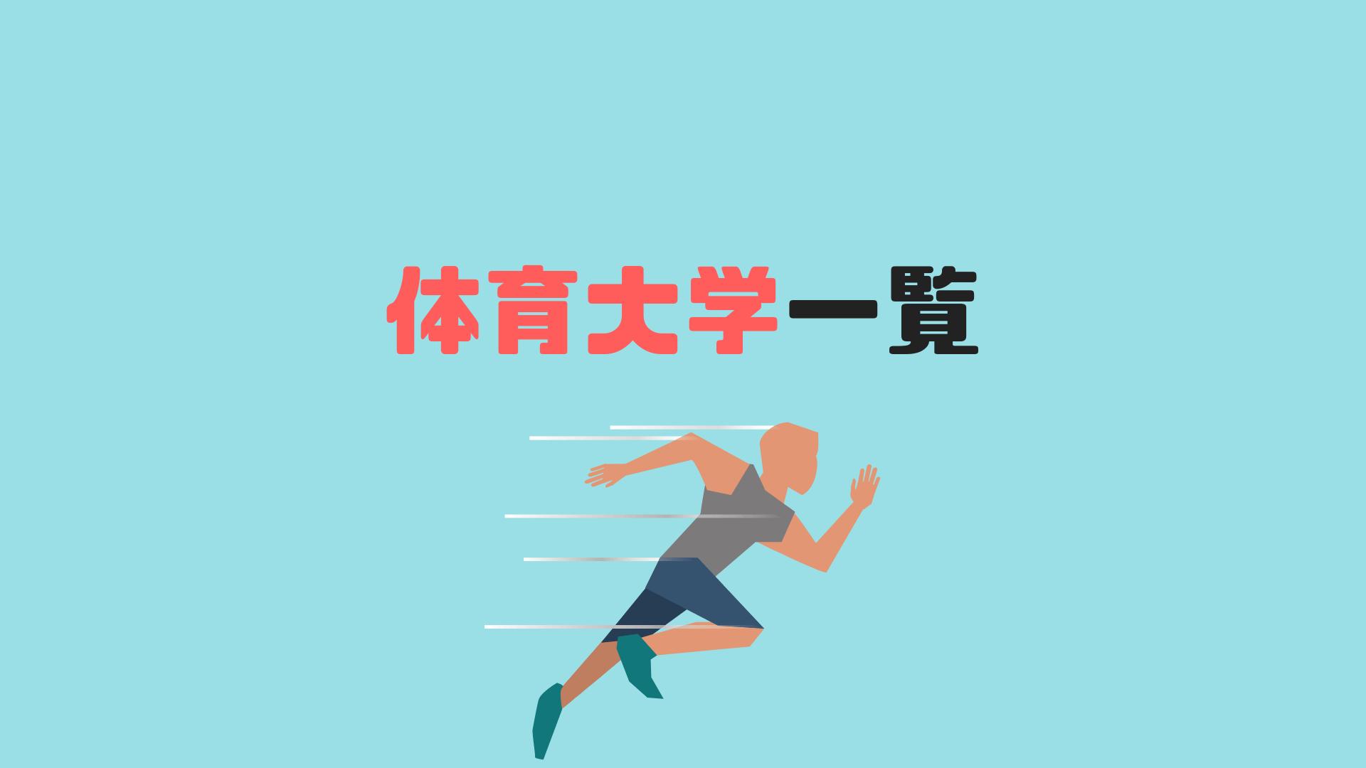 大学 値 体育 日本 偏差