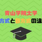 青山学院大学A方式とB方式の違いは?C方式もある?