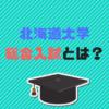 北海道大学総合入試とは?理系なら医学部も狙える?