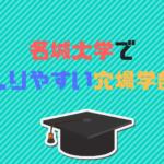 名城大学で入りやすい穴場学部は偏差値や難易度から経済学部?