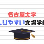 名古屋大学で入りやすい穴場学部は教育学部?