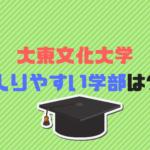 大東文化大学で偏差値や倍率から入りやすい学部は外国語学部