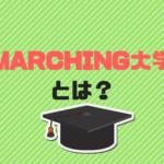 MARCHING大学とは?序列や各大学の特徴は?