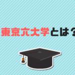 東京六大学とは?偏差値や序列、各大学の特徴は?