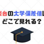 駿台の大学偏差値はどこで見れる?河合塾、東進、代ゼミ、ベネッセは?