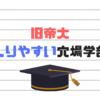 旧帝大で入りやすい穴場学部は北海道大学経済学部?