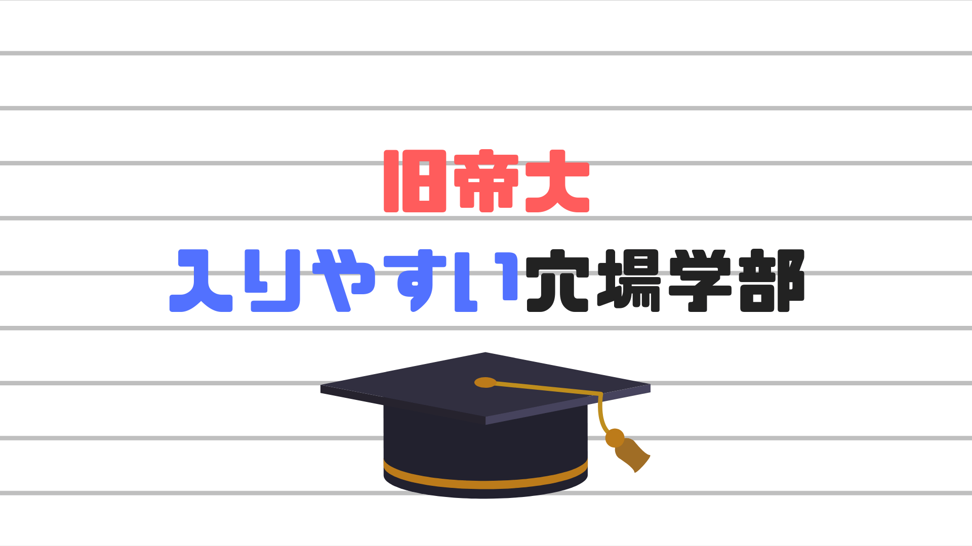 march 入り やすい 学部