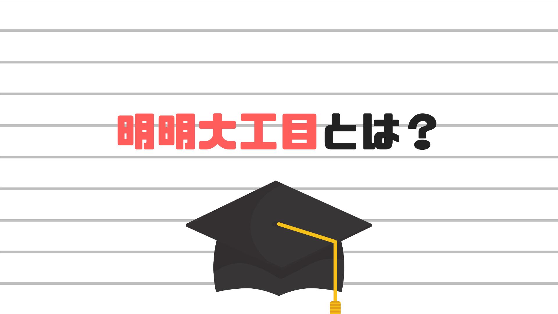 偏差 東京 工芸 値 大学