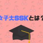 女子大SSKとは?偏差値や難易度、序列、各大学の特徴は?