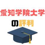 愛知学院大学の評判|魅力や就職先を卒業生に聞いてみた