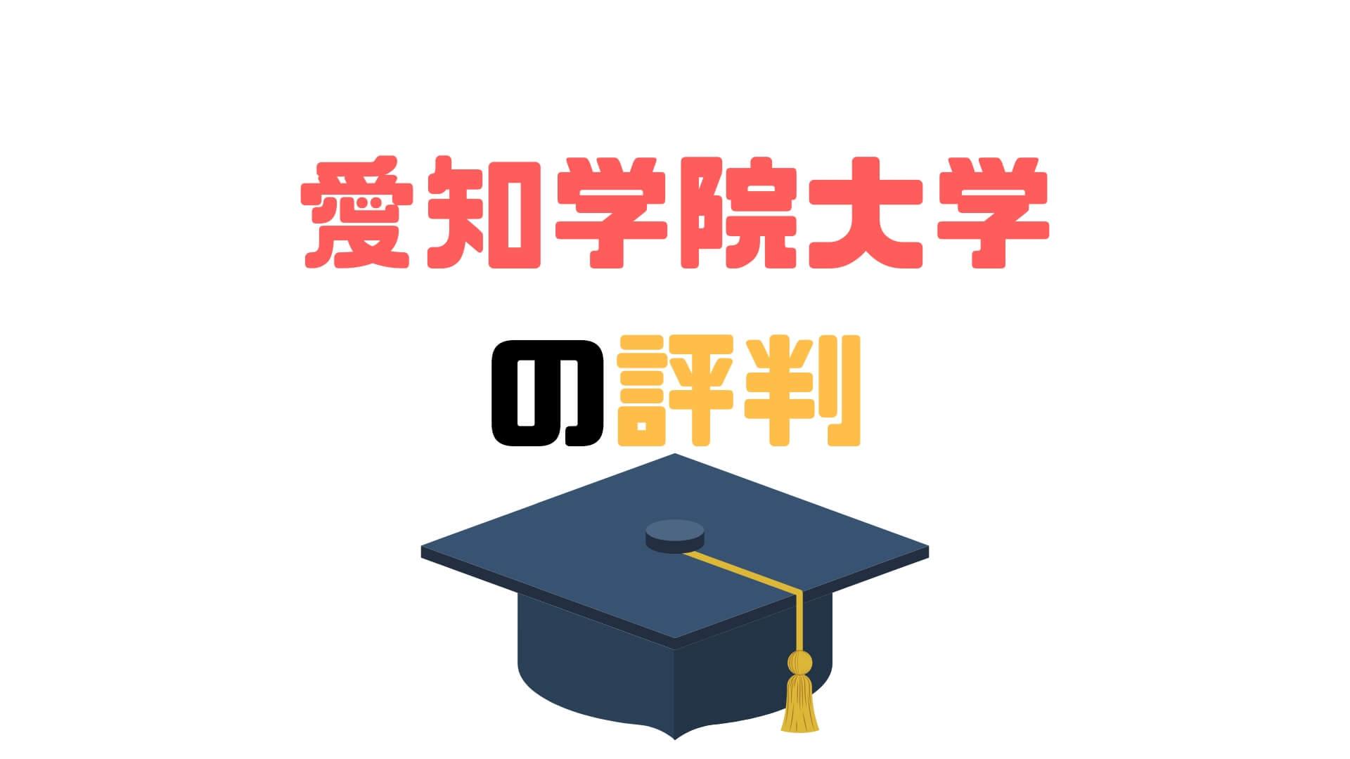 愛知学院大学の評判