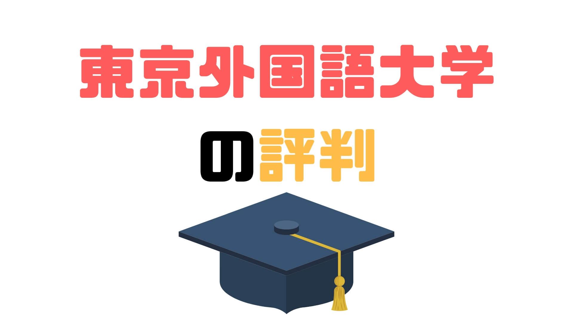 東京外国語大学の評判