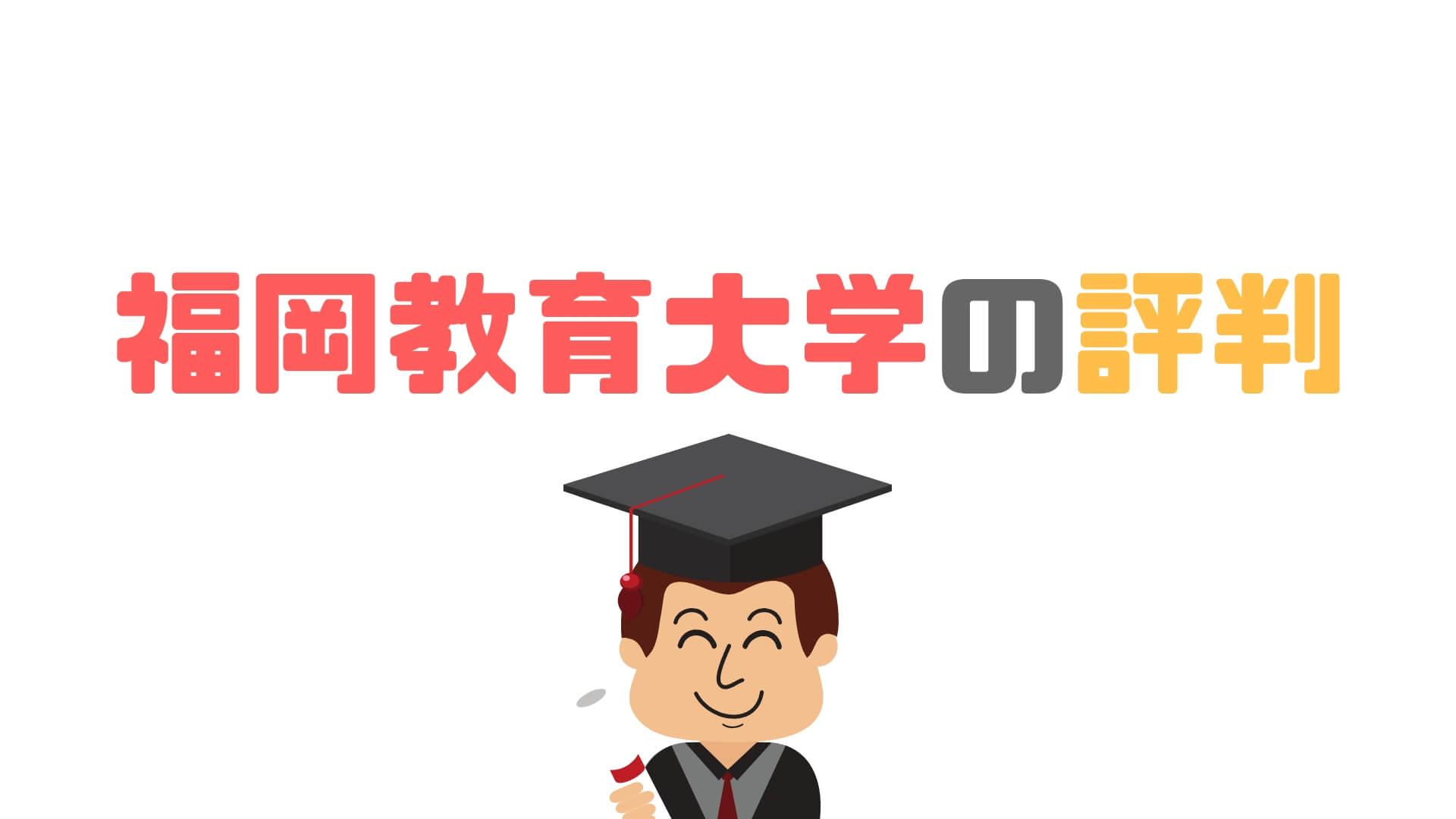 福岡教育大学の評判