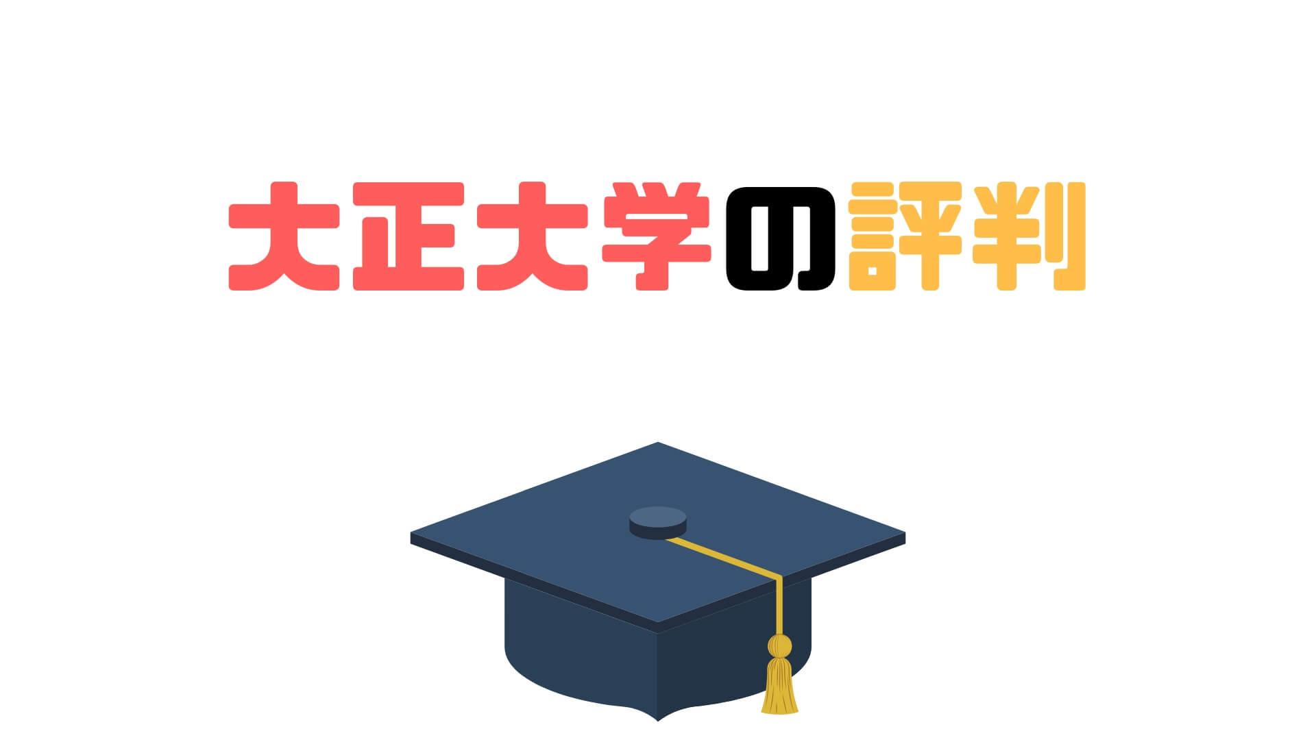 大正大学の評判