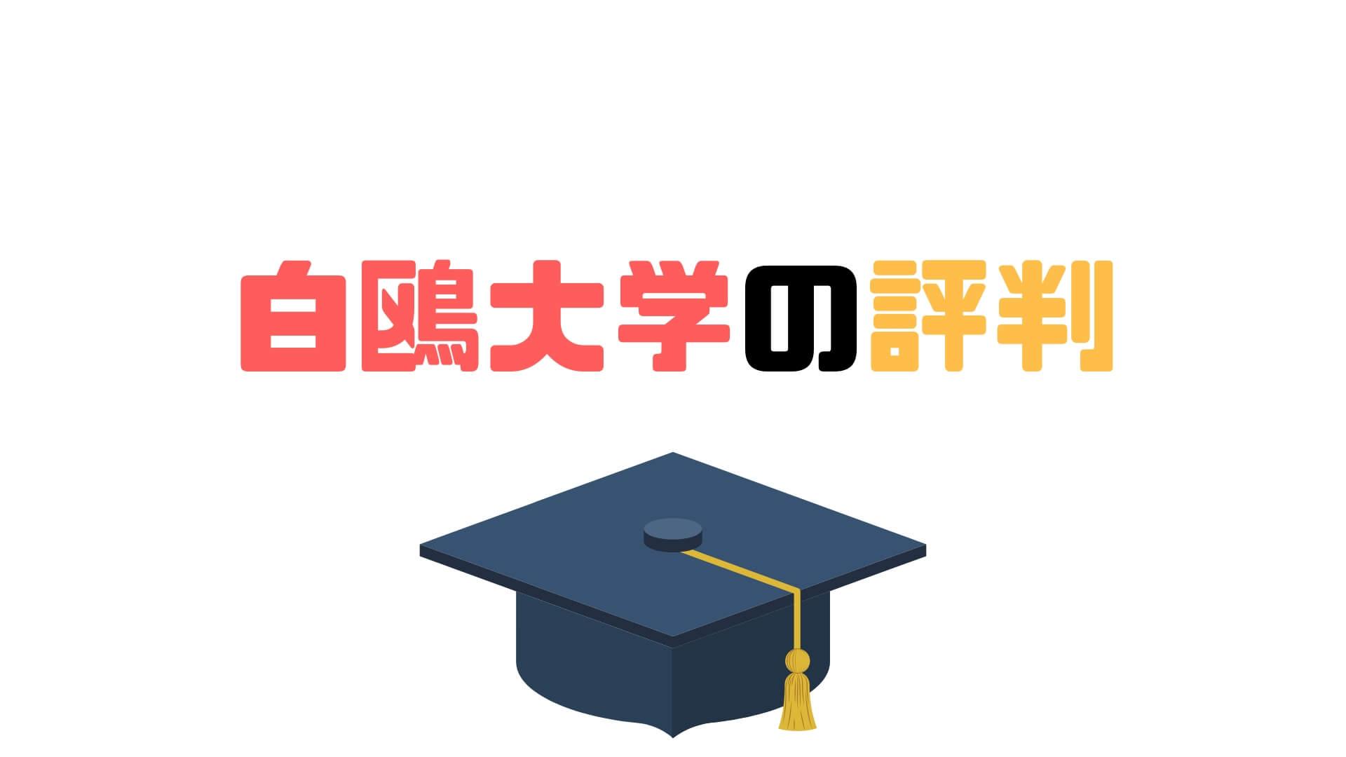 白鴎大学の評判