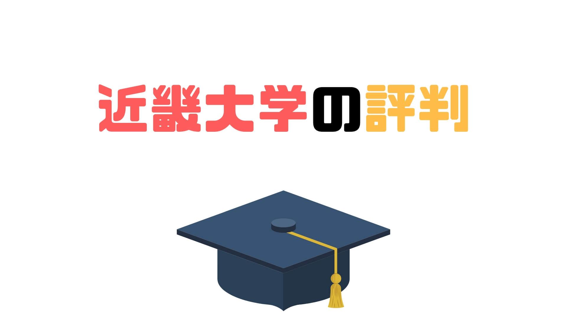 近畿大学の評判