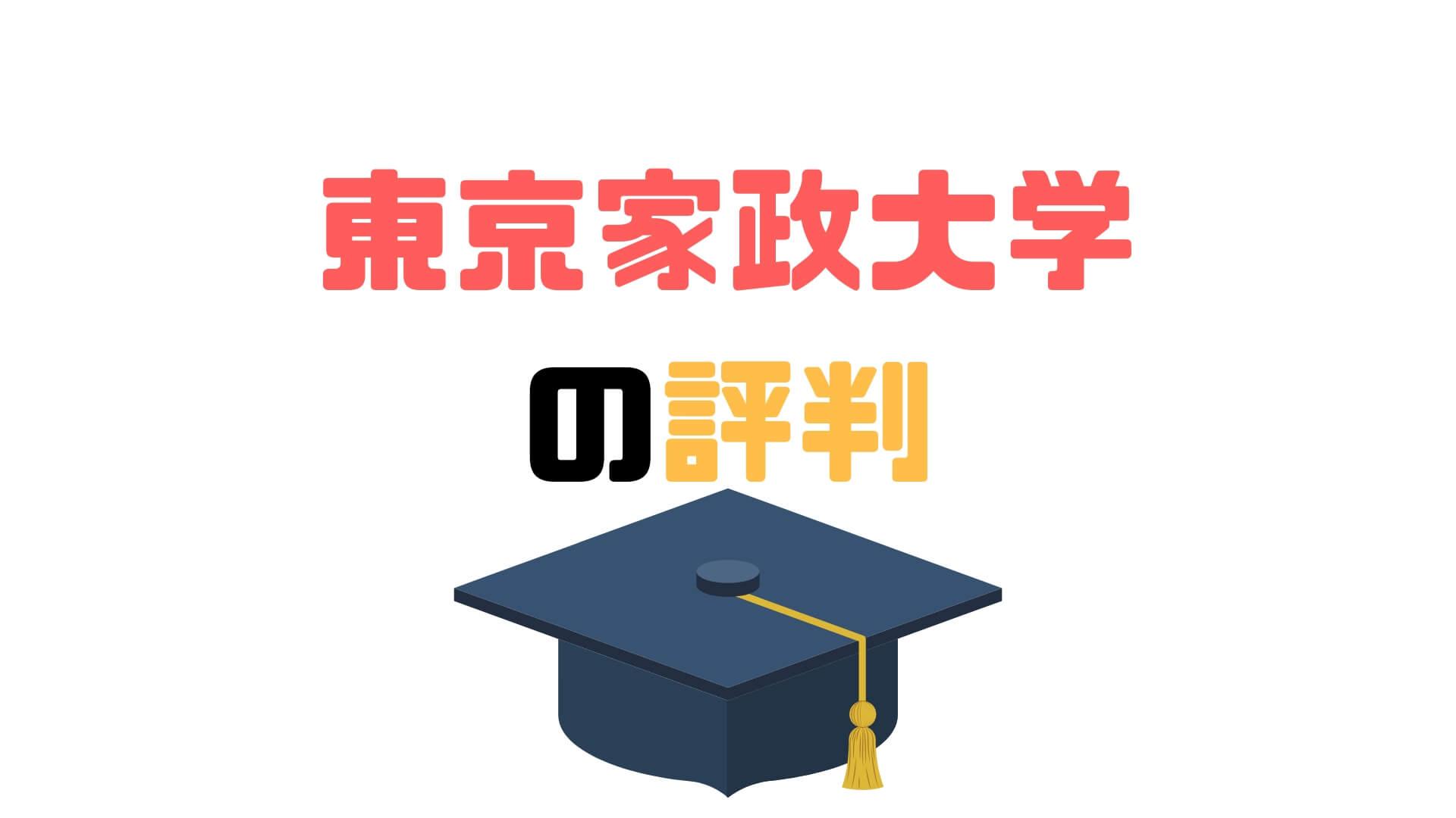 東京家政大学の評判