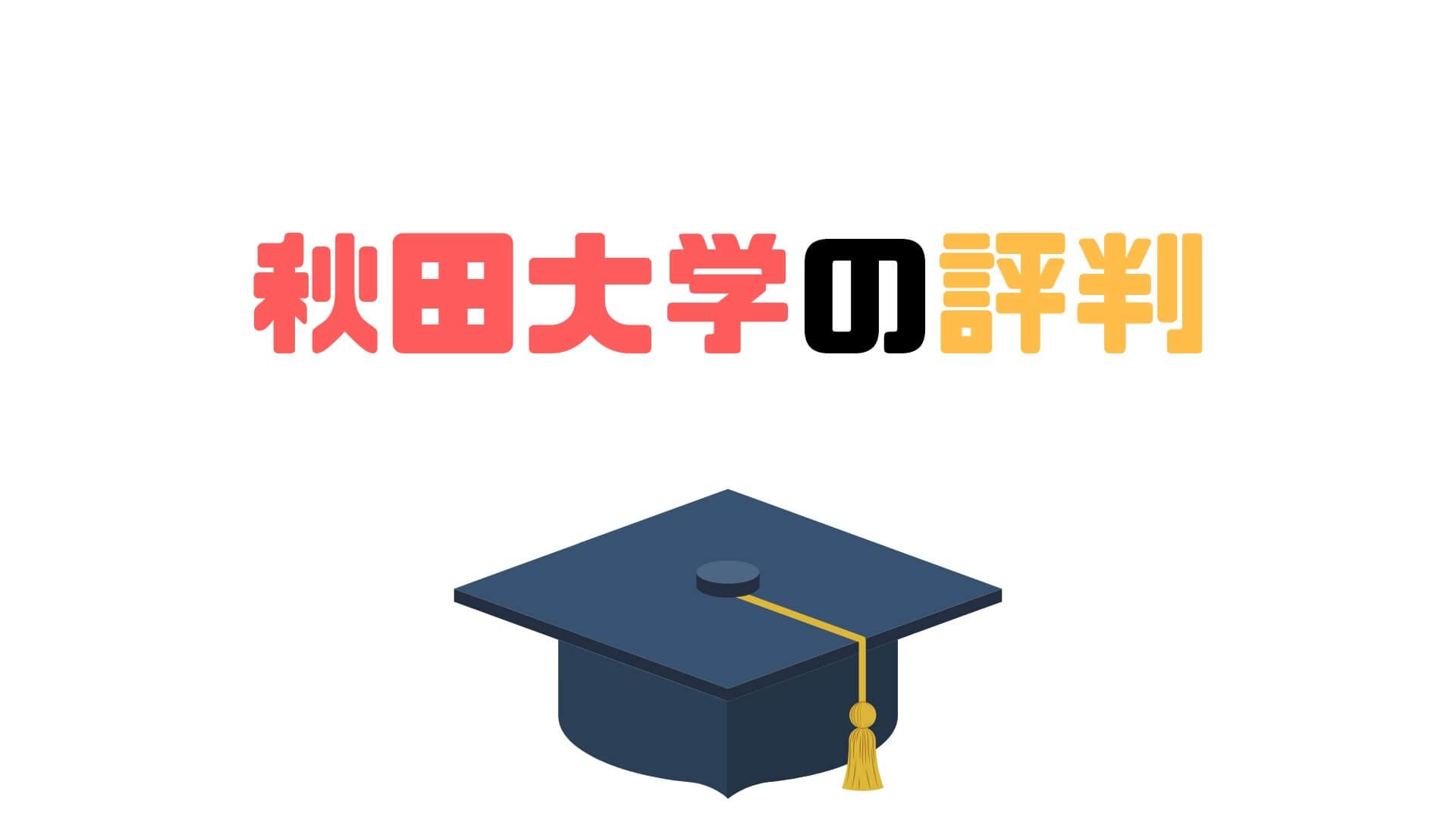秋田大学の評判