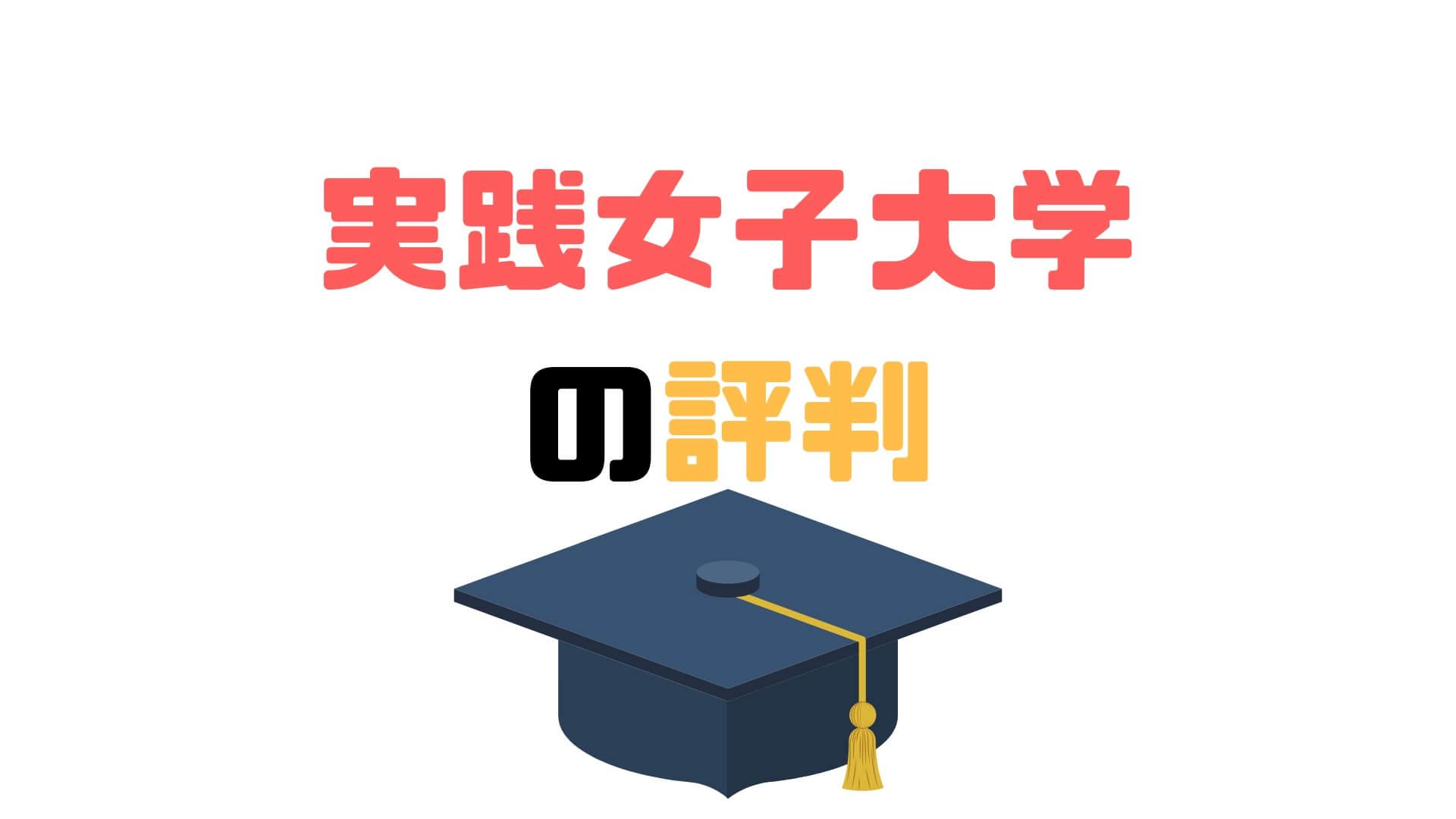 実践女子大学の評判