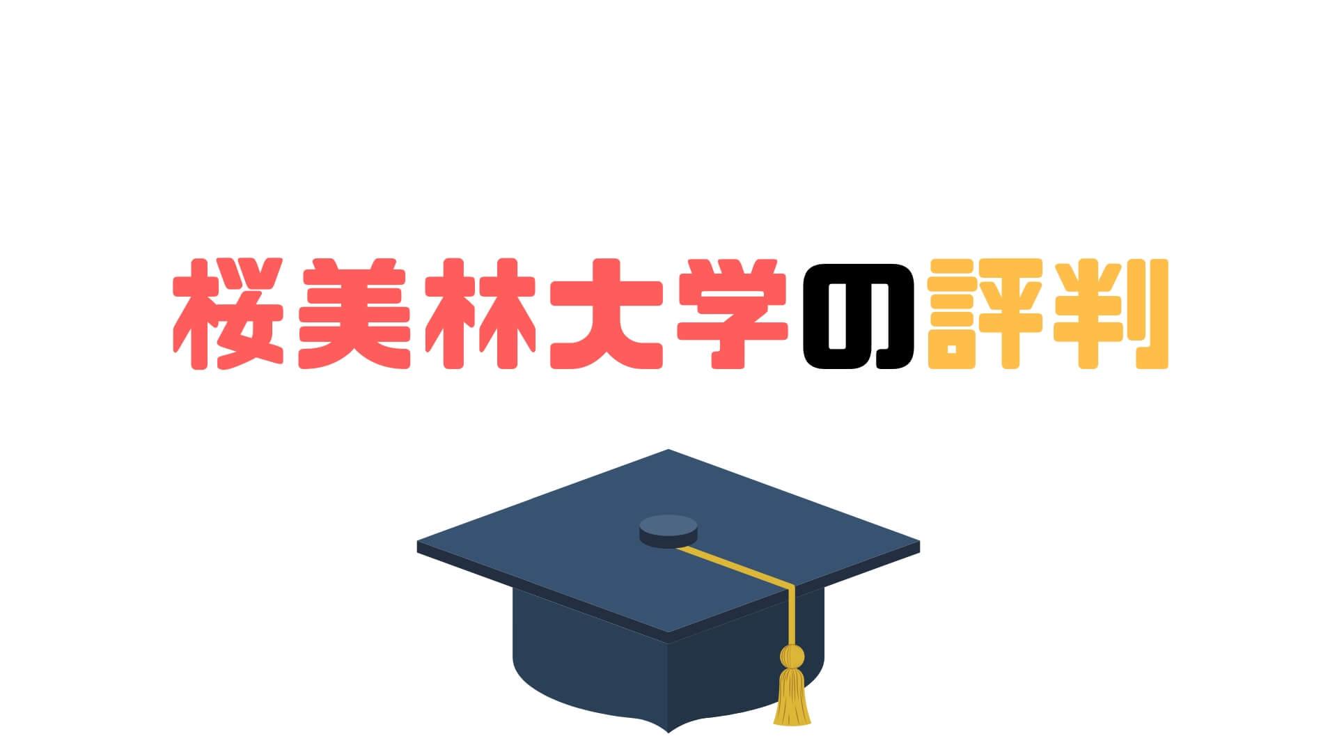 桜美林大学の評判