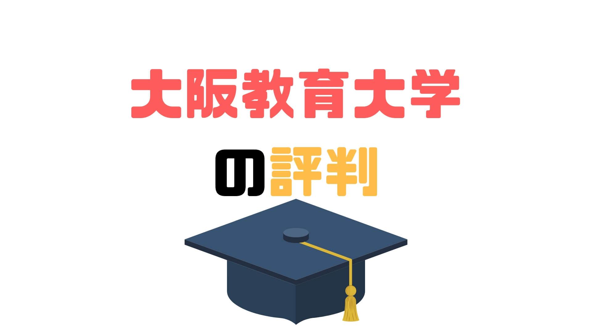 大阪教育大学の評判