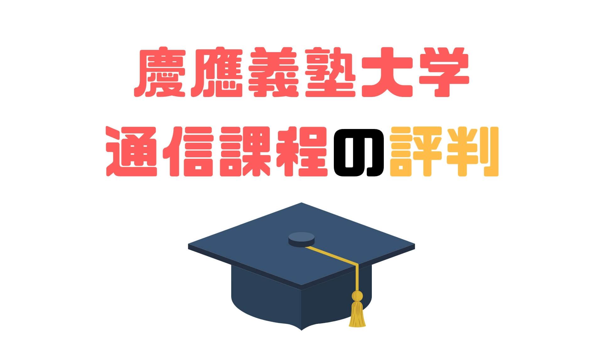 慶應義塾大学通信課程の評判