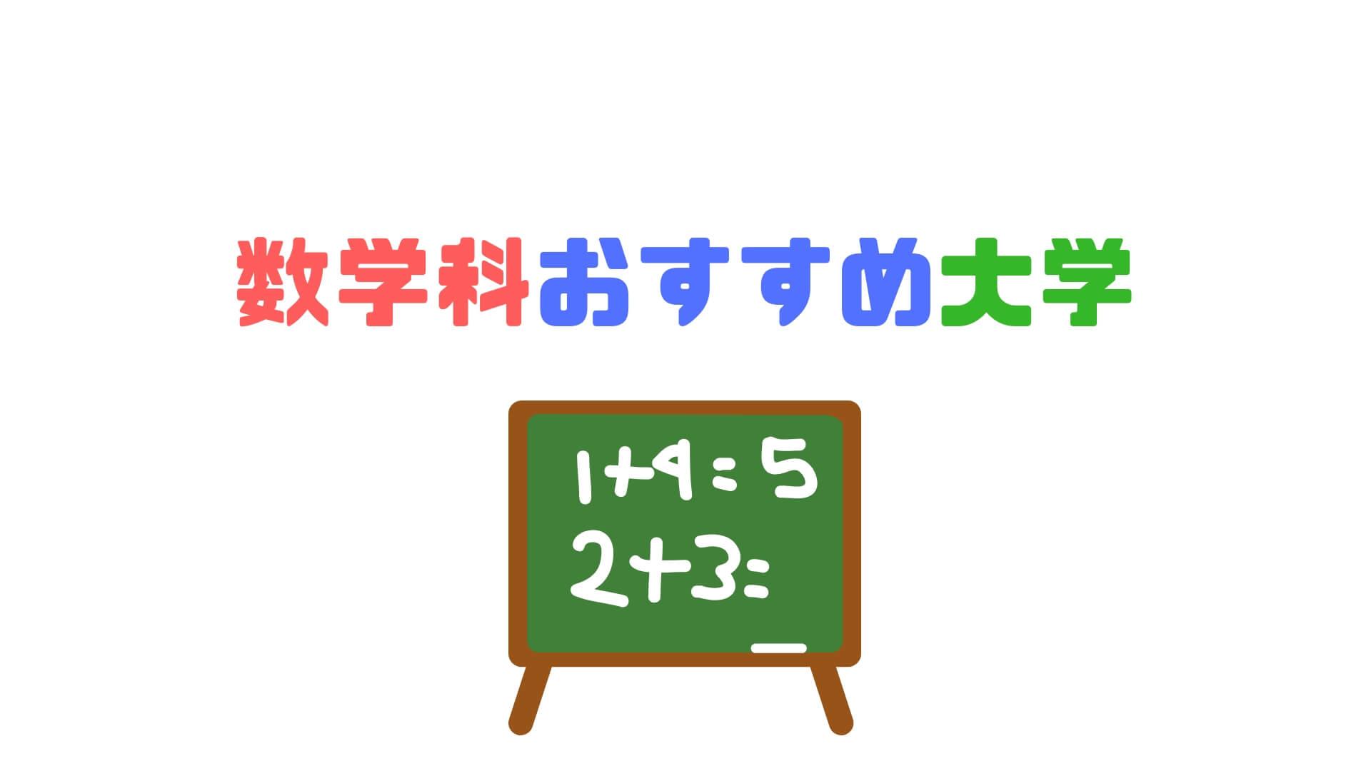 数学科おすすめ大学
