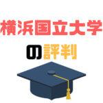 横浜国立大学の評判|魅力や就職先を卒業生に聞いてみた