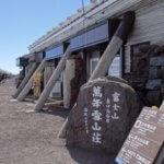 富士山山小屋の水の価格は?どれくらい必要?