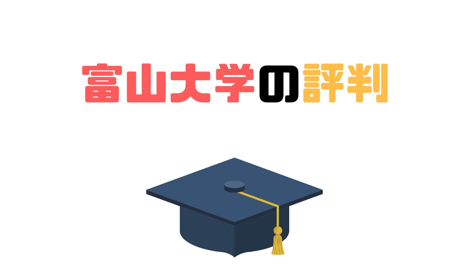 富山大学の評判