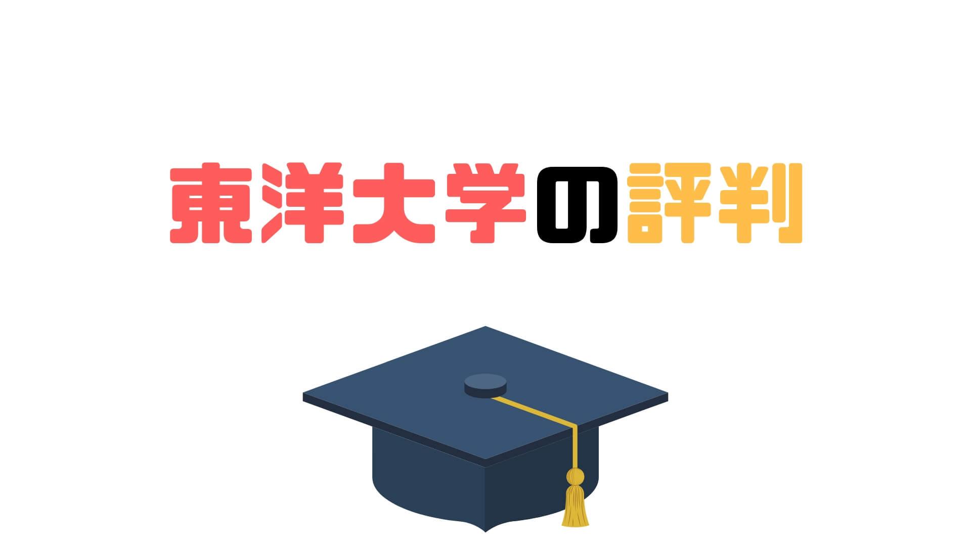 東洋大学の評判