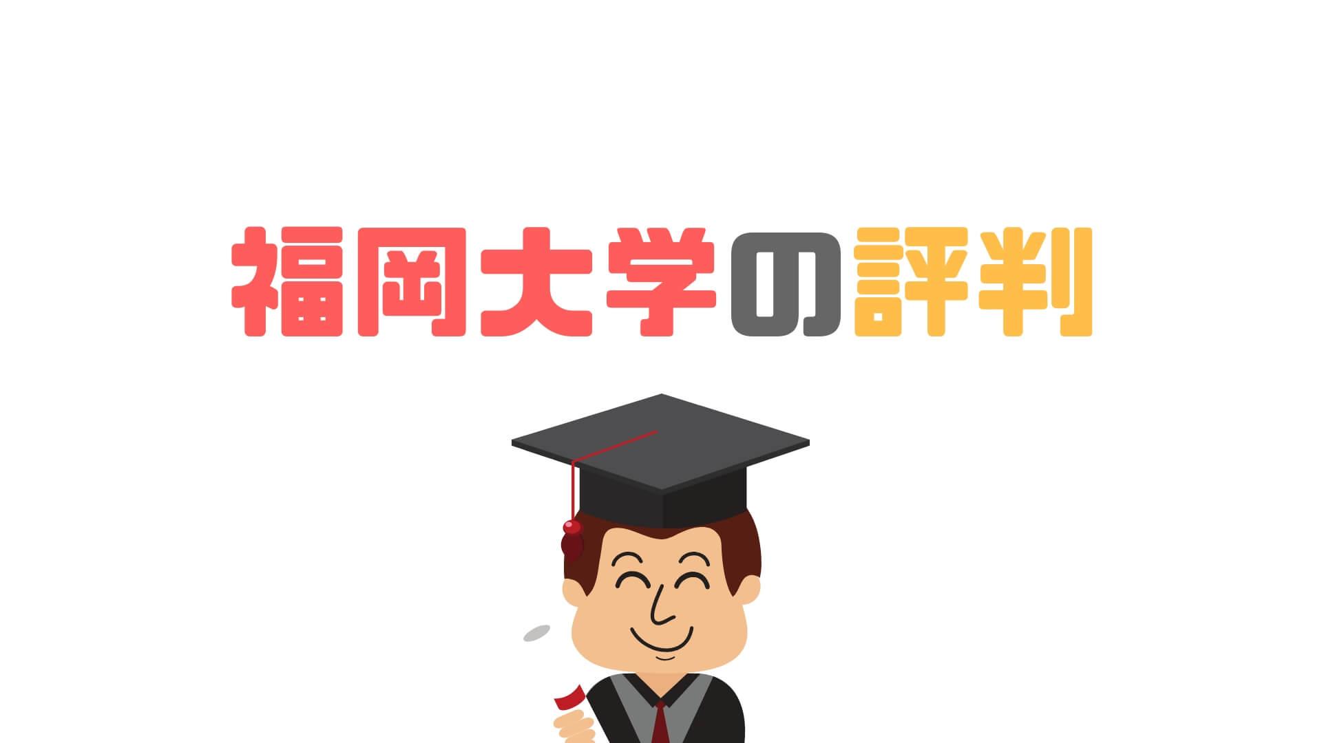 福岡大学の評判