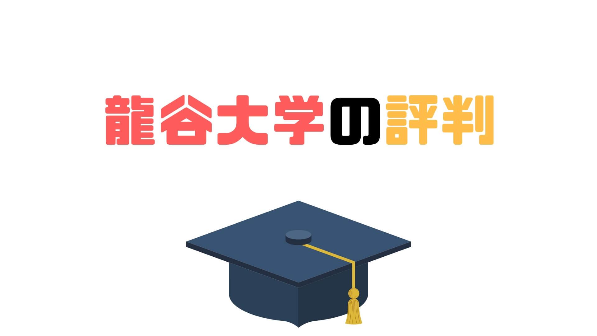 龍谷大学の評判